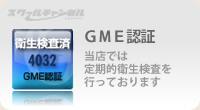 GME認証